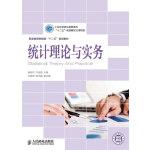 """统计理论与实务(工业和信息化高职高专""""十二五""""规划教材立项项目)"""