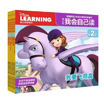 迪士尼我会自己读第2级(1-6) 迪士尼汉语分级读物!教育学、语言学、少儿文学等领域专家和一线幼儿园老师联手打造!认识50~100个汉字,也可以笑着阅读!用专业的阅读理念、时尚的迪士尼形象,激发孩子阅读潜力!适合4岁以上孩子!