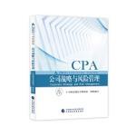 注册会计师教材2018 cpa2018年注册会计师全国统一考试辅导教材:公司战略与风险管理CPA