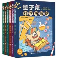 正版全新 量子兔科学历险记(共6册)
