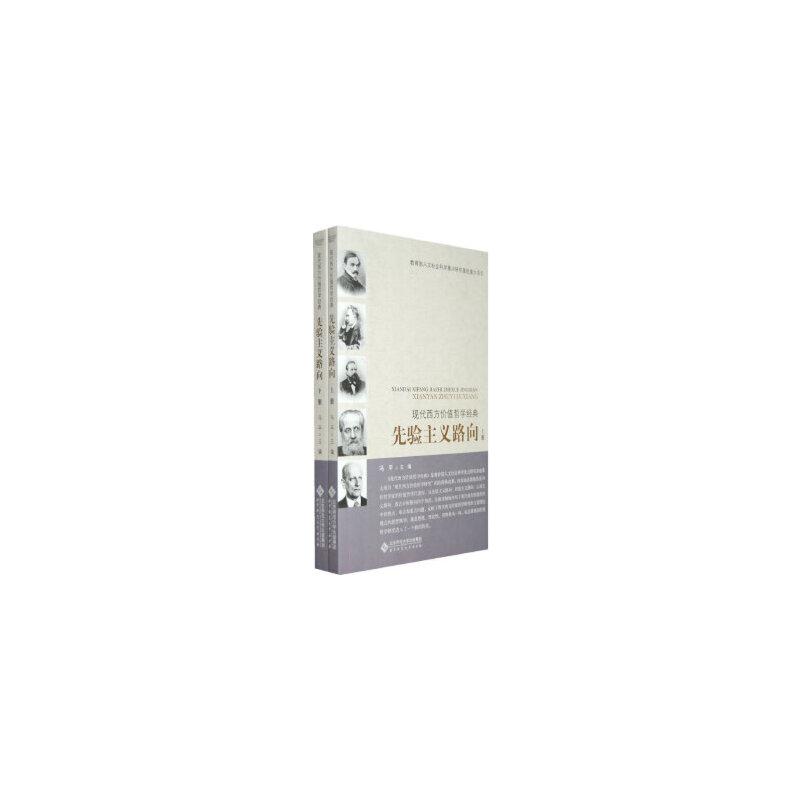 【全新正版】现代西方价值哲学经典 先验主义路向(上、下) 冯平 9787303098248 北京师范大学出版社