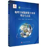 地理空间数据数字水印理论与方法 朱长青 科学出版社 9787030415974