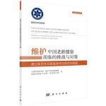 维护中国老龄健康面临的挑战与对策-建立新型社区家庭老年互助合作制度 中国科学院学部本书咨询项目组 科学出版社 97870