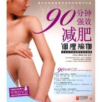 90分钟强效减肥调理瑜伽 林晓海 凤凰出版传媒集团,江苏文艺出版社 9787539932927