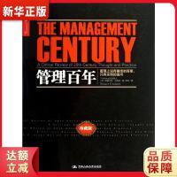 管理百年 [英] 斯图尔特・克雷纳(Stuart Crainer),闾佳 中国人民大学出版社 978730017343
