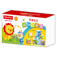 正版全新 费雪幼儿玩具书系列-费雪宝宝积木书(套装共8册)