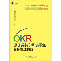 OKR:源于英特尔和谷歌的目标管理利器