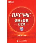 新东方 BEC词汇词根+联想记忆法(附MP3光盘)