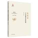 柴嵩岩不孕不育症治验・柴嵩岩中医妇科临床经验丛书