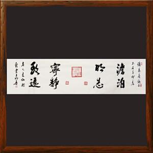 巨印印文书法《澹泊明志 宁静致远》王明善 中华两岸书画家协会主席【R309】