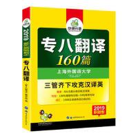 专八翻译 2019新题型 英语专业八级翻译160篇专项训练 专8 华研外语