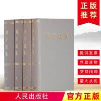 列宁选集(1-4卷)精装