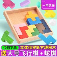 立体俄罗斯方块积木之谜儿童3-6周岁益智力开发7-8男女孩玩具拼图