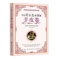 全新正版正版现货 写给有出息女孩的羊皮卷 青少年儿童成长励志书籍 乐观自尊自信宽容诚信坚韧勇敢女孩成长需要读的书 儿童文