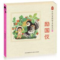 中国优秀图画书典藏系列6:励国仪(全五册)