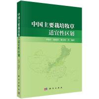 中国主要栽培牧草适宜性区划