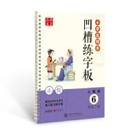 华夏万卷字帖 小学生同步凹槽练字板(正楷)(人教版 6年级下册)