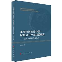 东亚经济合作中的区域公共产品供给研究――以贸易投资合作为例