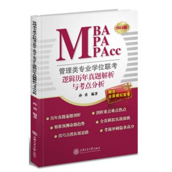 管理类专业学位联考(MBA-MPA-MPAcc)逻辑历年真题解析与考点分析:2014版(货号:A2) 孙勇 9787313098795 上海交通大学出版社威尔文化图书专营店 有任何问题  欢迎咨询  17310559855