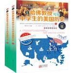 【封面有磨痕-SL】 哈佛教授写给中学生的美国历史 9787506086882 东方出版社 知礼图书专营店