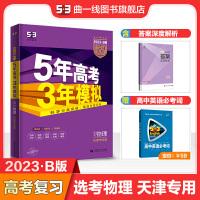 曲一线官方正品2021版53B高考物理天津版专用五年高考三年模拟b版5年高考3年模拟总复习