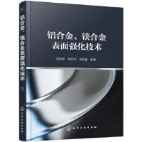 【正版直发】铝合金、镁合金表面强化技术 刘海萍,邹忠利,毕四富 9787122344076 化学工业出版社