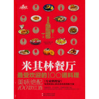 米其林餐厅最 受欢迎的100道料理 美味绝配100款红酒(韩)李宝恩著9787534158834浙江科学技术出版社