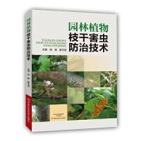 园林植物枝干害虫防治技术张超,翟玉洛河南科学技术出版社9787534978371