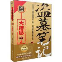【全新直发】盗墓笔记 8 上 典藏纪念版 上海文化出版社