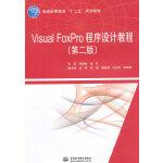 """Visual FoxPro程序设计教程(第二版)(普通高等教育""""十二五""""规划教材)"""
