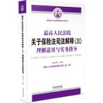 最高人民法院关于保险法司法解释(三)理解适用与实务指导・新保险法司法解释理解与适用丛书