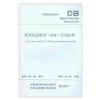 建筑信息模型(BIM)应用标准 DB62/T 3150-2018