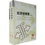 投资学精要(第五版)(上、下册)(全两册)
