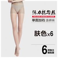 6双 长筒丝袜防勾丝任意剪打底袜夏季性感美腿肉色黑色连裤袜 均码