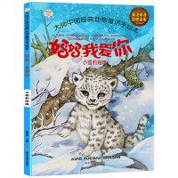 小雪豹斑斑/大师中国经典动物童话手绘本 崔钟雷 著 黑龙江美术出版社 ISBN号:9787559336101