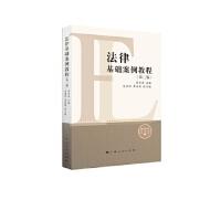 法律基础案例教程(第二版) 周登谅 ; 刘金祥 李海鹰 上海人民出版社 9787208147904