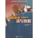 【包邮】商务英语读写教程 祝慧敏 等 上海交通大学出版社 9787313066565