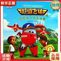 超级飞侠3D互动图画故事书 第四季 2印尼双人羽毛球赛 奥飞娱乐 米克 中国纺织出版社9787518048991【新华
