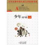 【新书店正版】少年抒情诗王宜振湖北少儿出版社9787535335333