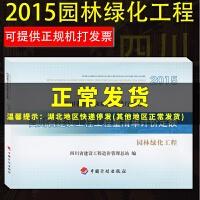 【正版】2015四川省建设工程工程量清单计价定额园林绿化工程 园林定额 15定额 清单定额 中国计划出版社