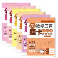 数学第一课数学口算题卡(套装全6册)