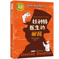 怪医杜利特系列:杜利特医生的邮局