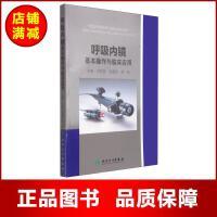 呼吸内镜基本操作与临床应用 【正版书籍】