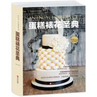 蛋糕裱花圣典 王森 9787555218586 青岛出版社[爱知图书专营店]