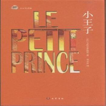 小王子-名家导读版