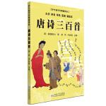 唐诗三百首・中华国学经典诵读本 东南大学出版社