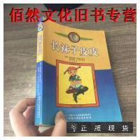 【二手正版9成新】长袜子皮皮:林格伦作品选集
