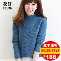 羊绒衫女半高领短款针织衫加厚羊毛衫秋修身打底衫套头毛衣