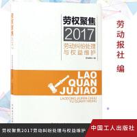 劳权聚焦2017:劳动纠纷处理与权益维护