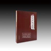 寿光市碑刻集萃(全1册) 精装 中国文史出版社出版